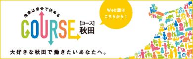 COURSE秋田
