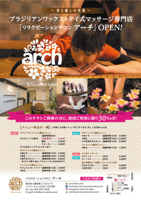 Relaxation salon arch 様